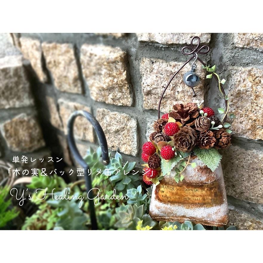 木の実のバック型リメ缶