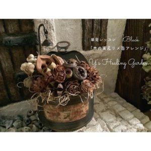 YHG木の実のリメ缶ブラック